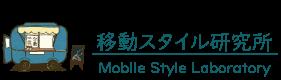 移動スタイル研究所|静岡県東部のキッチンカー出店場所紹介ガイド